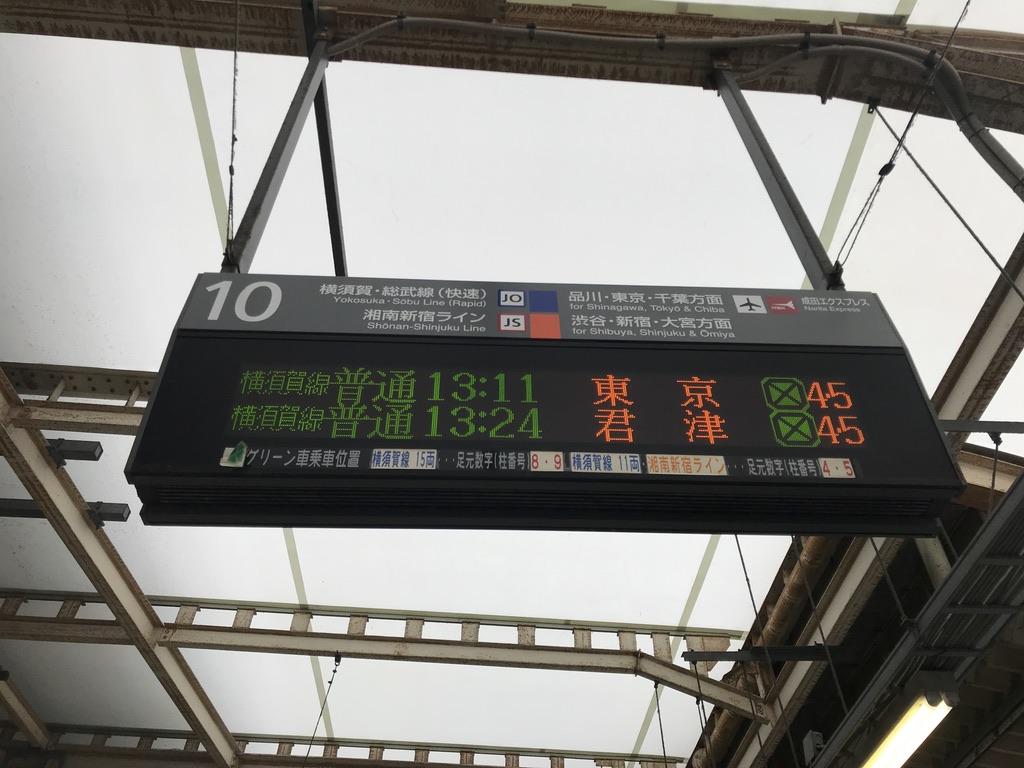 横浜駅10番線の発車標:間に運休列車があり13分開く(2020/5/30)