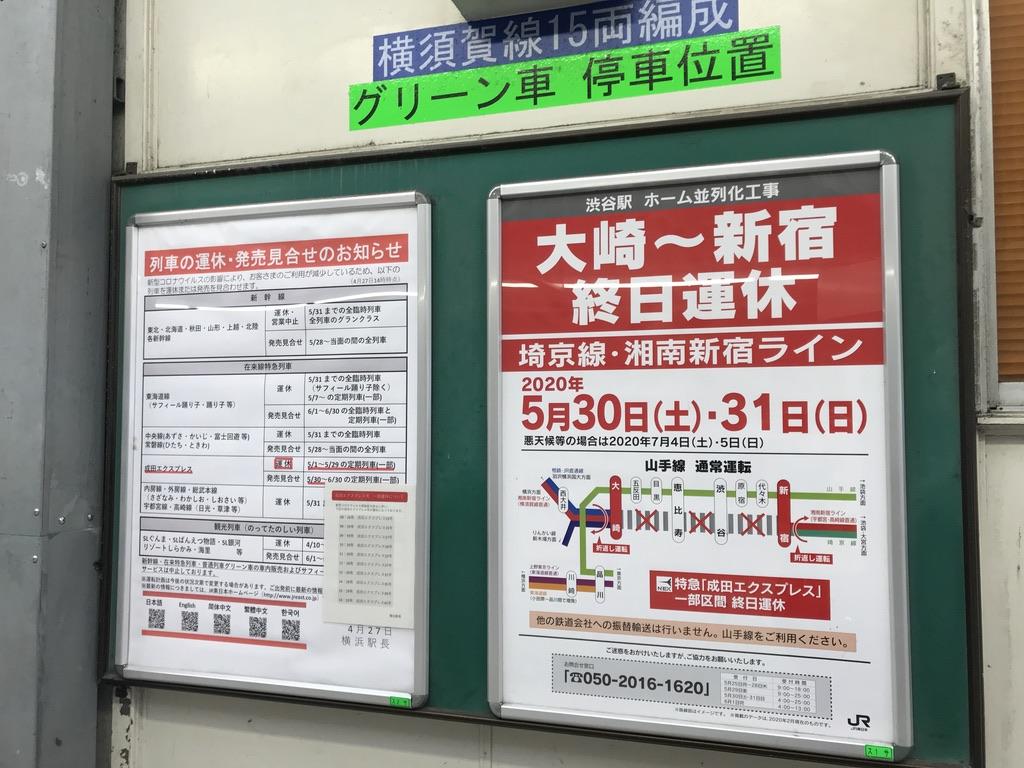 横浜駅10番線側に掲示された「列車の運休・発売見合わせ」「大崎〜新宿 終日運休」の案内(2020/5/30)