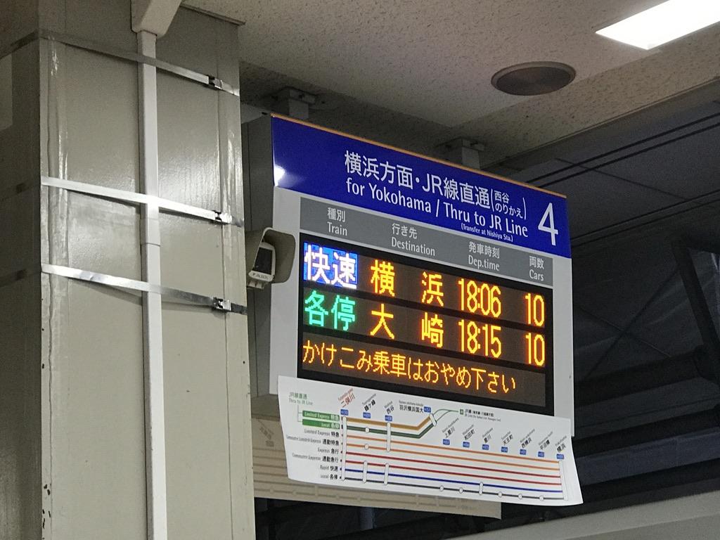 二俣川駅4番線の発車標:横浜行きと大崎行きが並ぶ(2020/5/30)