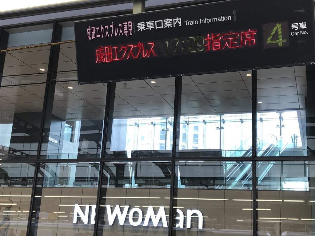 大幅運休で次列車が17:29発の成田エクスプレス案内と、開業延期となったNEWoMan YOKOHAMA(2020/5/31)