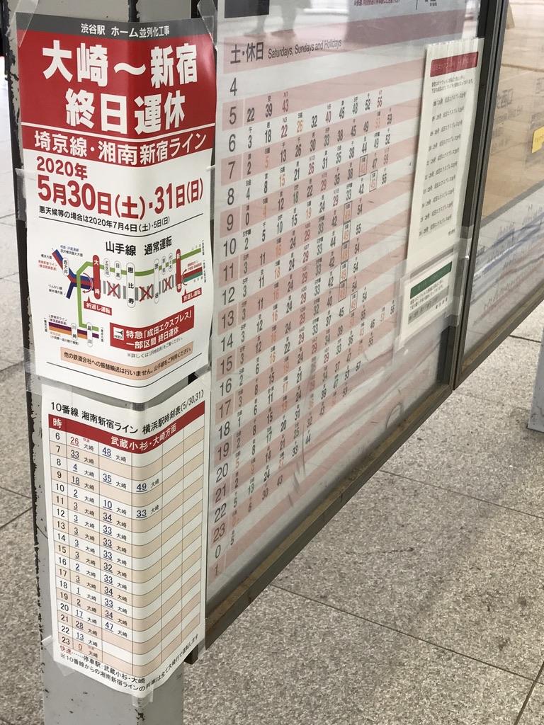 横浜駅10番線掲示の時刻表に添付された、工事ポスター及び臨時ダイヤ時刻表、運休列車案内(2020/5/31)