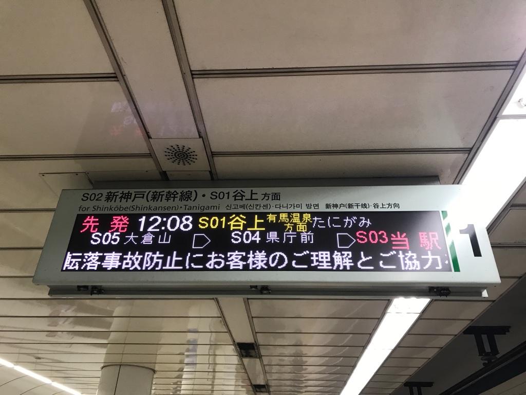神戸市営地下鉄三宮駅の発車標に表示される谷上行き(2019/10/26)