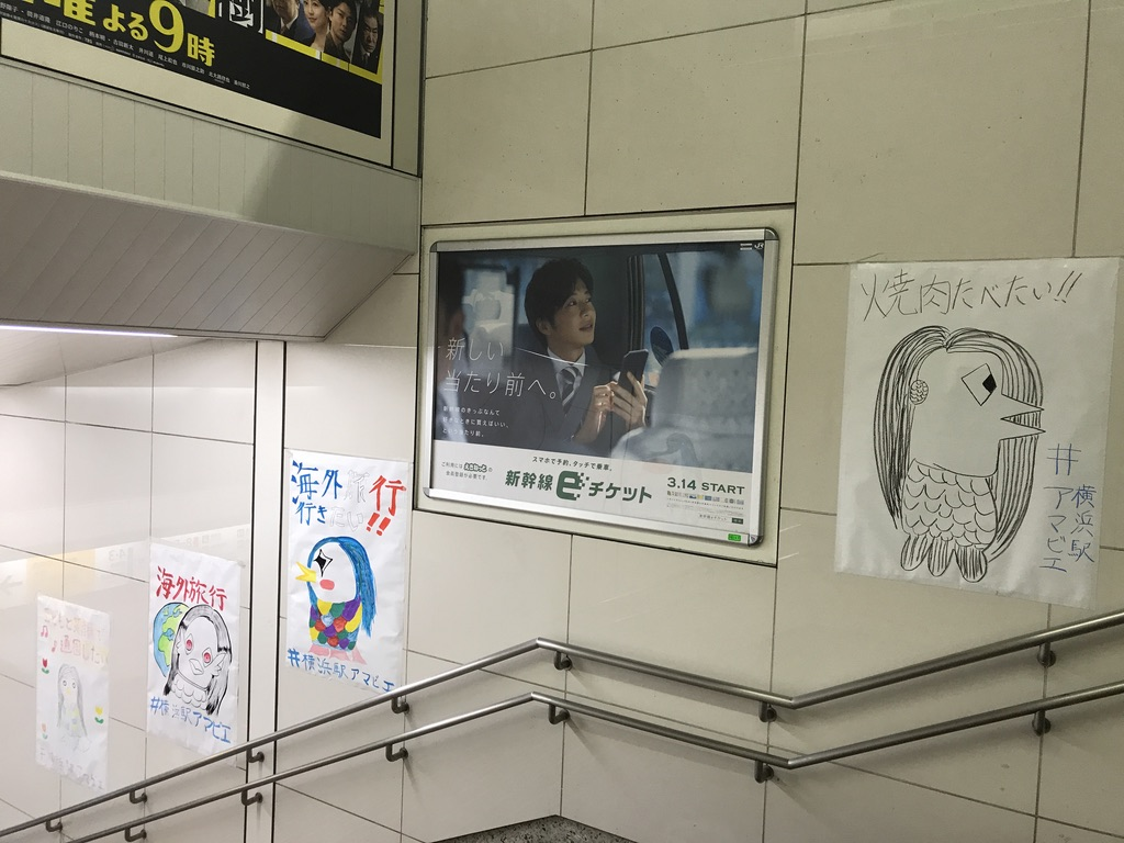 JR横浜駅ホームへの階段に多数掲示された「横浜駅アマビエ」(別日撮影)