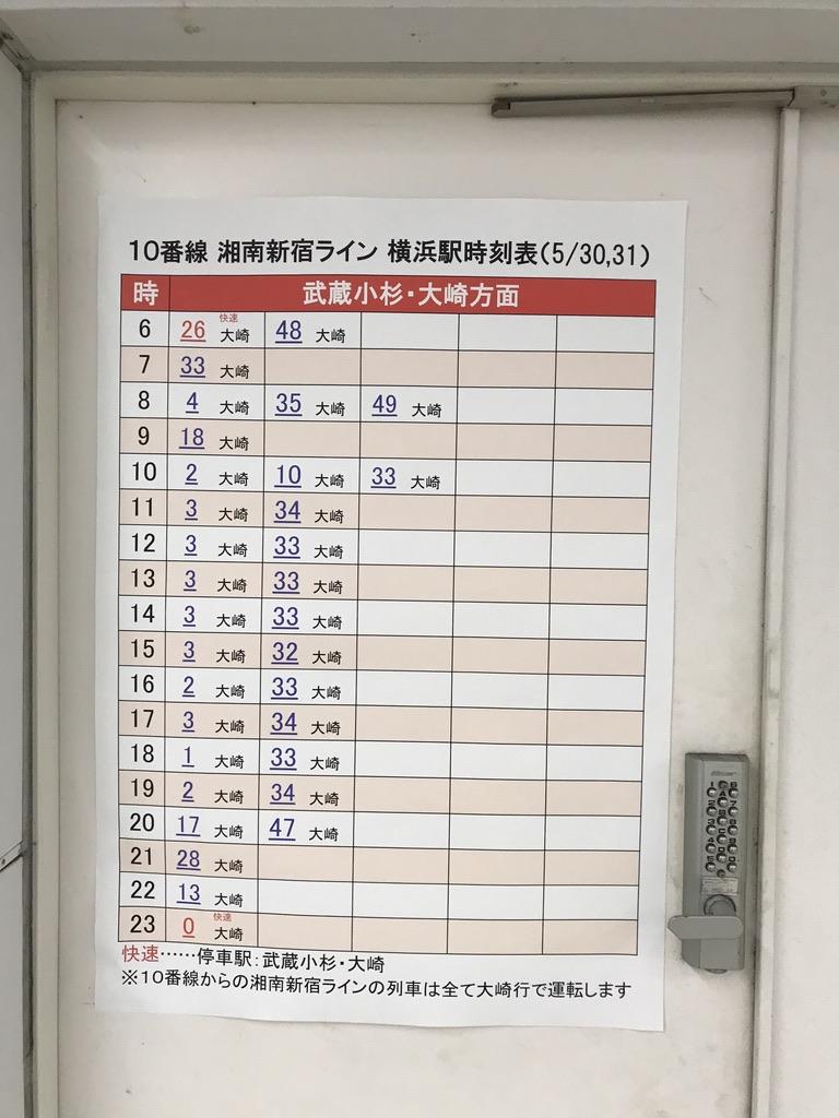 横浜駅北改札内に掲示された渋谷駅工事期間中の湘南新宿ライン時刻表(2020/5/31)