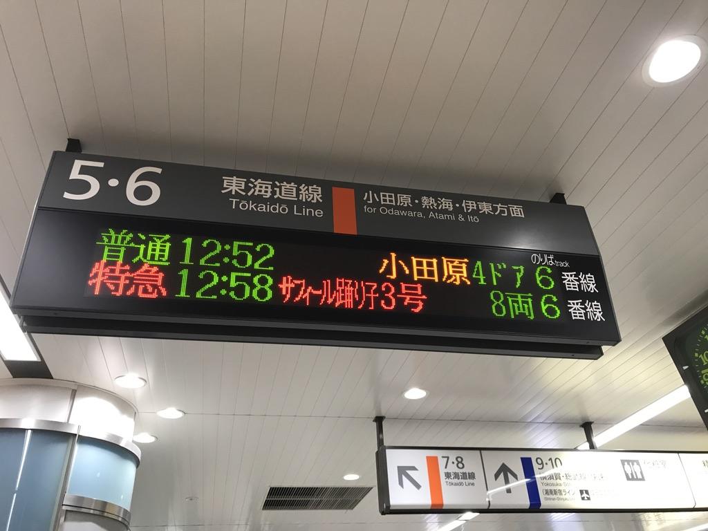 横浜駅5・6番線発車標:サフィール踊り子「3号」が運転(2020/5/31)