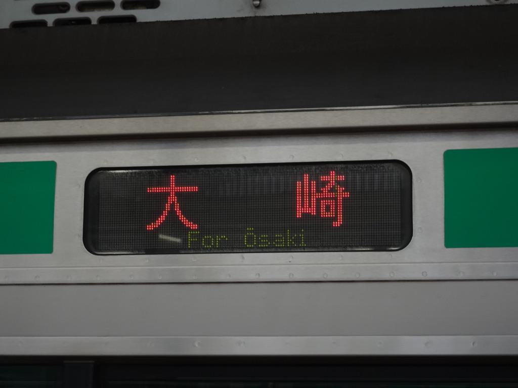 横浜駅に停車中のE231系湘南新宿ライン普通大崎行き行先表示(2020/5/31)