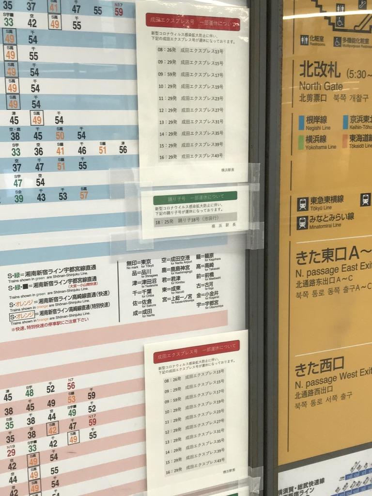 横浜駅の横須賀線時刻表に掲示された、成田エクスプレス・踊り子号運休案内(2020/5/31)