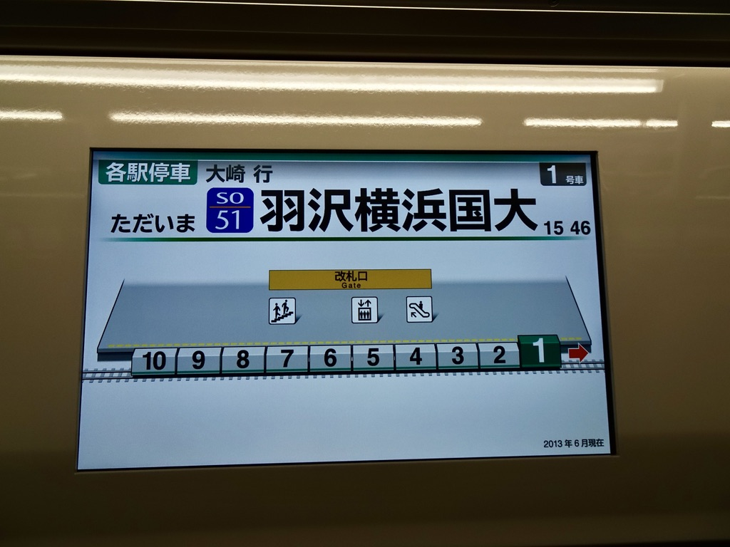 相鉄12000系の車内ディスプレイに表示された「各駅停車 大崎 行」の文字(2020/5/31)