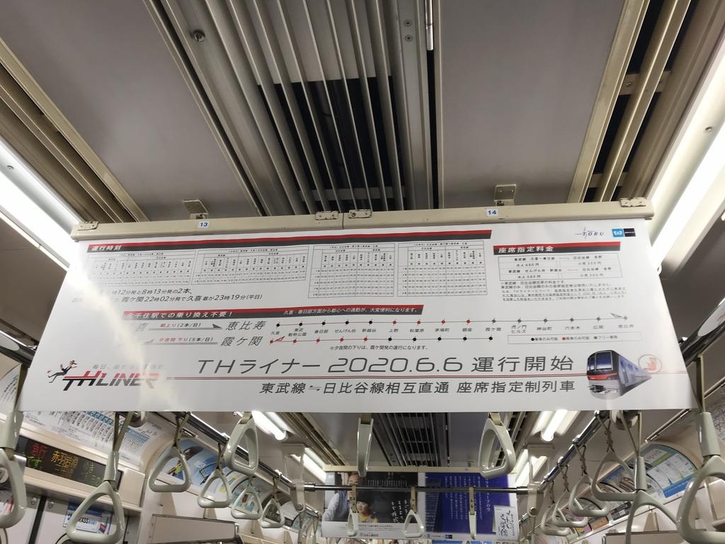 東京メトロ南北線9000系車内に掲示されていたTHライナー運行開始案内(2020/6/6)