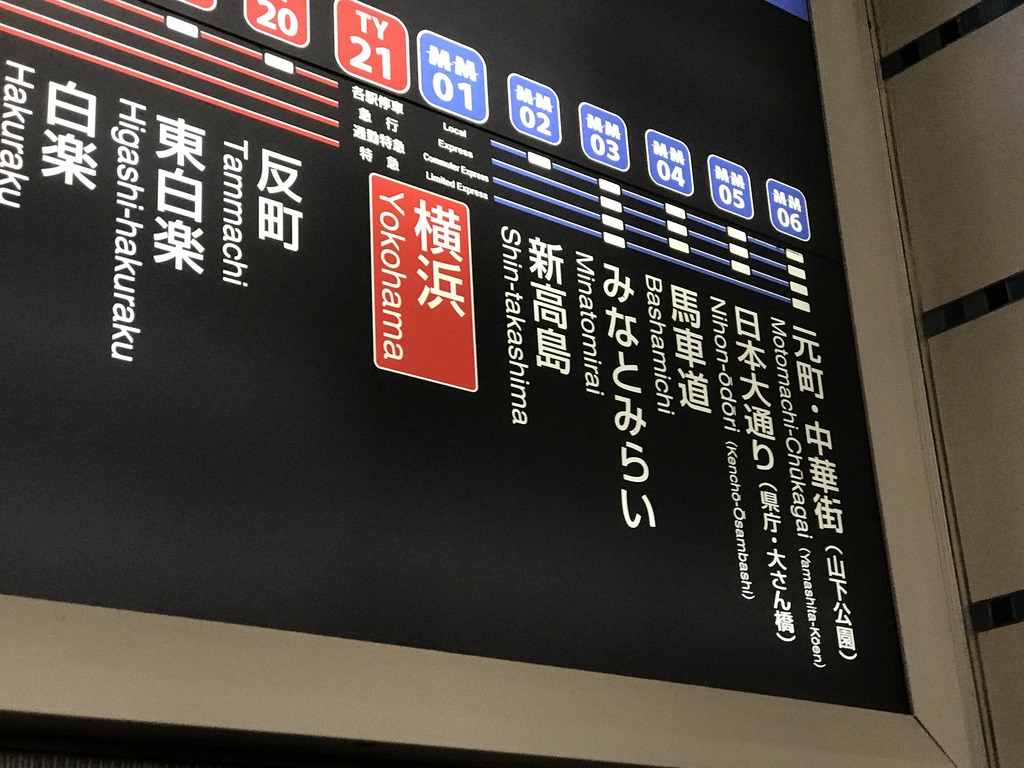 横浜駅ホーム渋谷方に降りるエスカレーター・階段から見える路線図(2020/6/6)