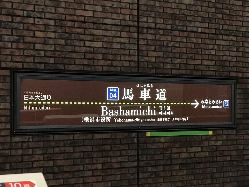 副駅名「横浜市役所」の追加された馬車道駅の駅名標(2020/6/6)