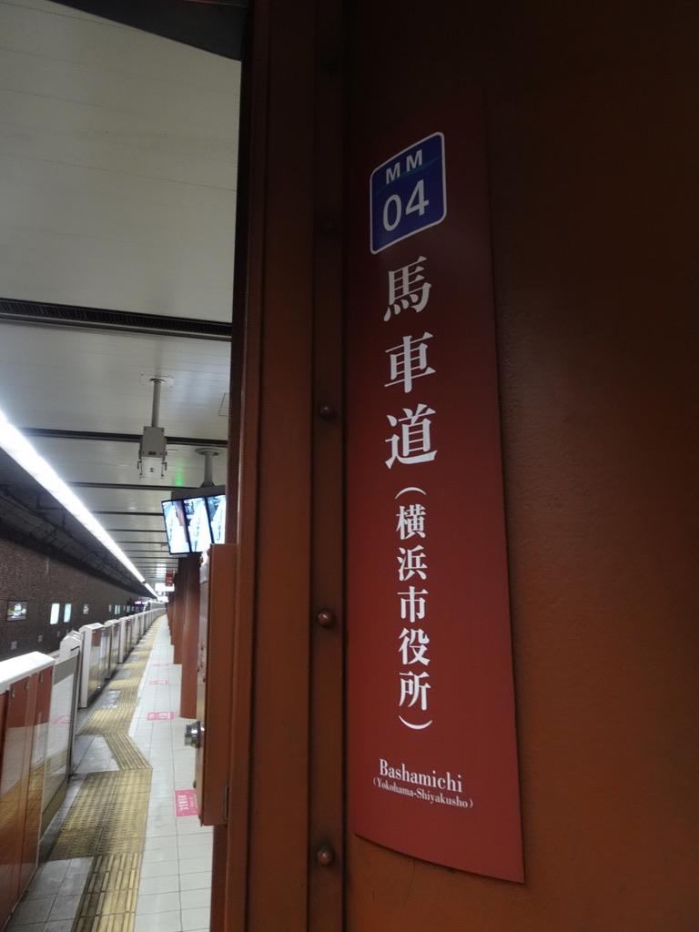 馬車道駅の柱に掲示された駅名標にも副駅名が追加されている(2020/6/6)