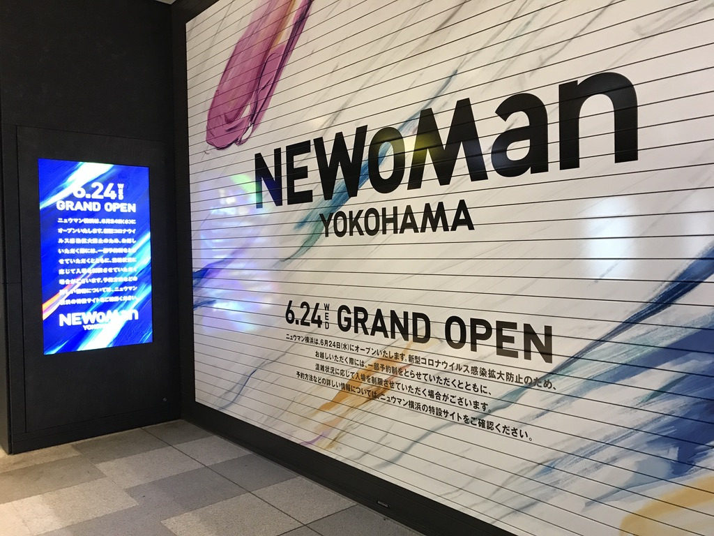 写真追加:NEWoMan YOKOHAMA 6.24 GRAND OPEN(2020/6/9)