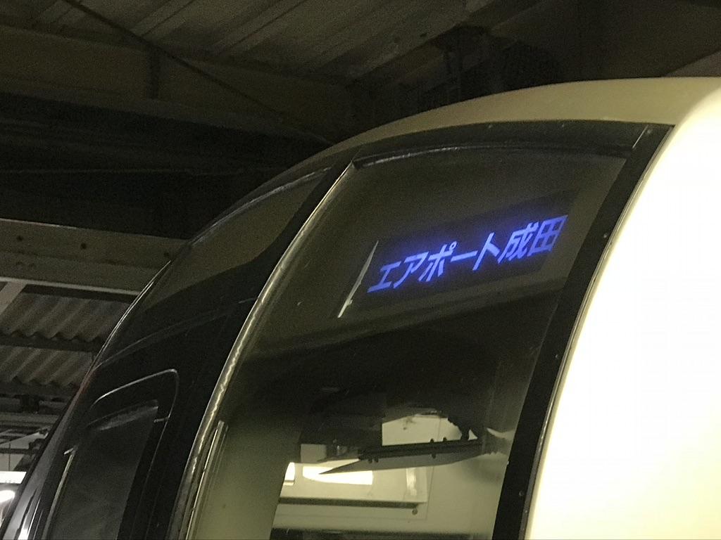 E217系が「エアポート成田」を表示するのはこの日が最後だった(2018/3/16@品川駅)