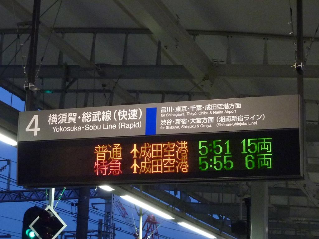 横須賀線武蔵小杉駅の上り2番列車「普通」の表示(2010/3/13)