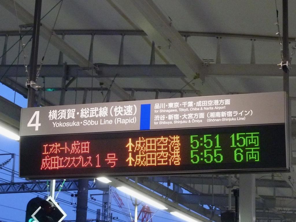 横須賀線武蔵小杉駅の上り2番列車「エアポート成田」の表示(2010/3/13)