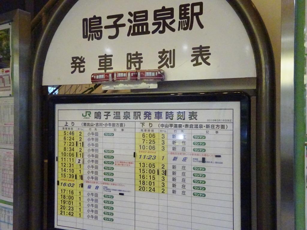 鳴子温泉駅の発車時刻表(2019/6/29)