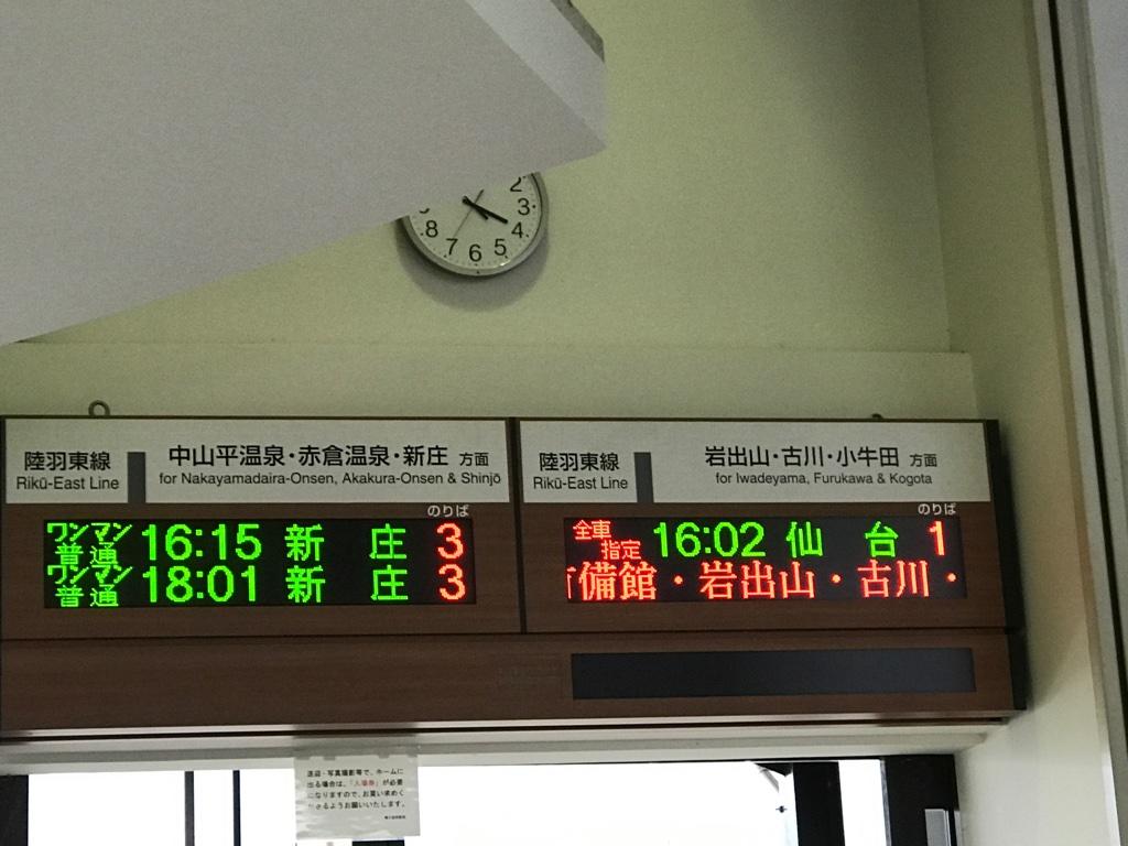 鳴子温泉駅の発車標に表示される全車指定リゾートみのり号(2019/6/30)