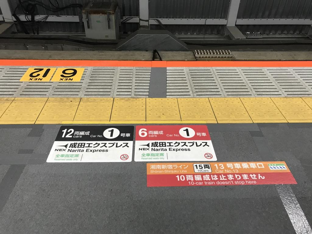 渋谷駅4番線(新ホーム)のNEX(6・12両編成)の後方停車位置(2020/6/20)