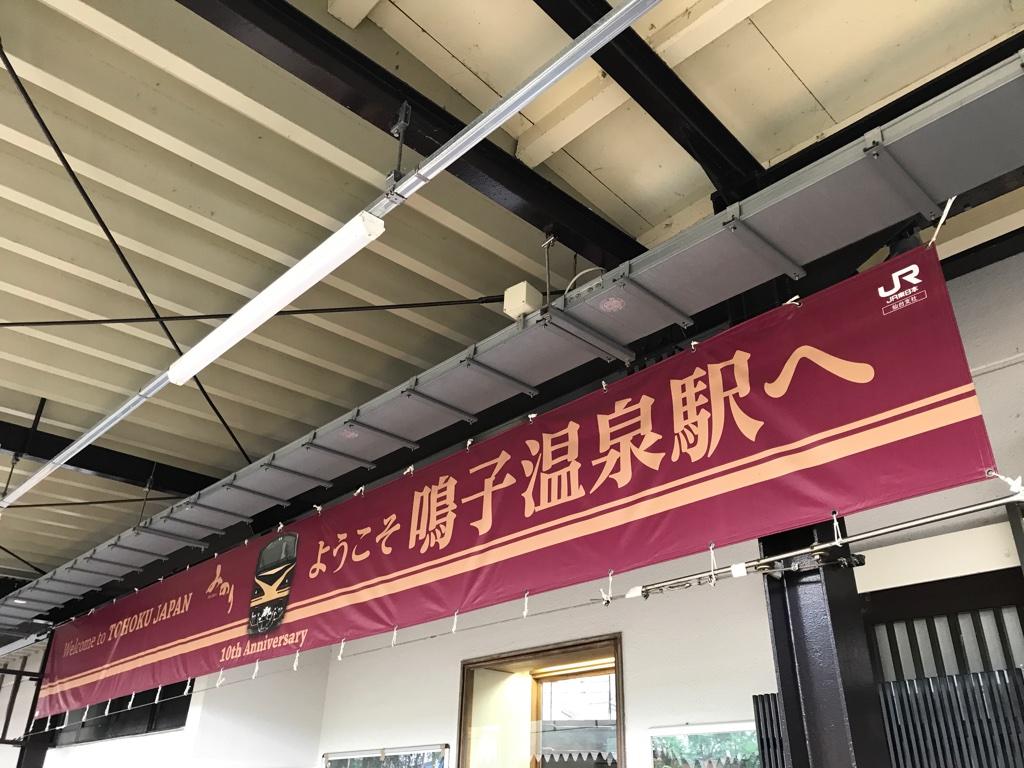 鳴子温泉駅に飾られた、リゾートみのり号10周年記念横断幕(2019/6/30)