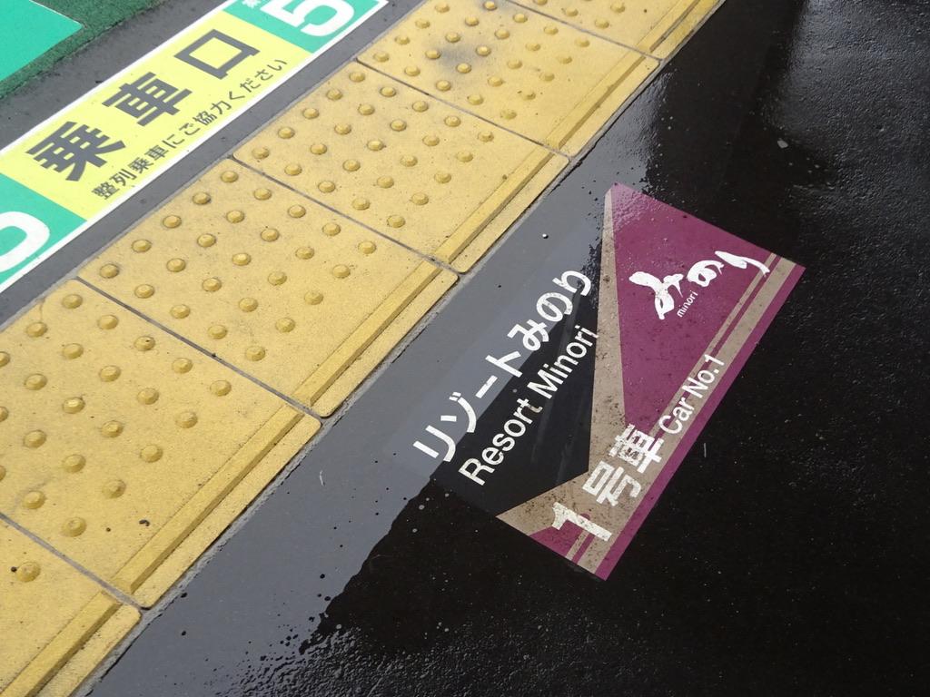 鳴子温泉駅1番線のホーム足下のリゾートみのり号1号車乗車位置(2019/6/30)