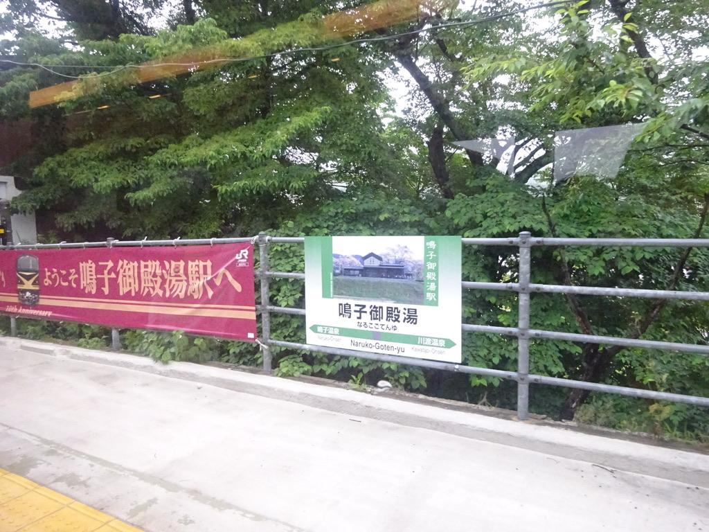 リゾートみのり号10周年記念横断幕が掲示された鳴子御殿湯駅のホーム(2019/6/30)