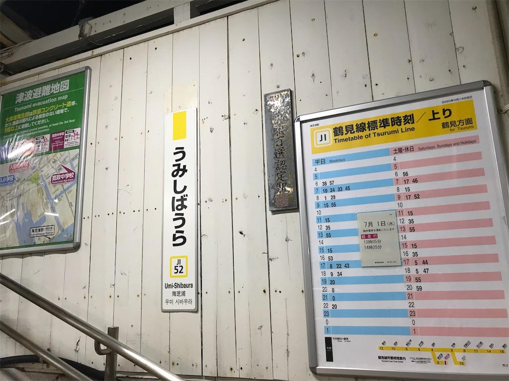 海芝浦駅は関東の駅百選認定駅