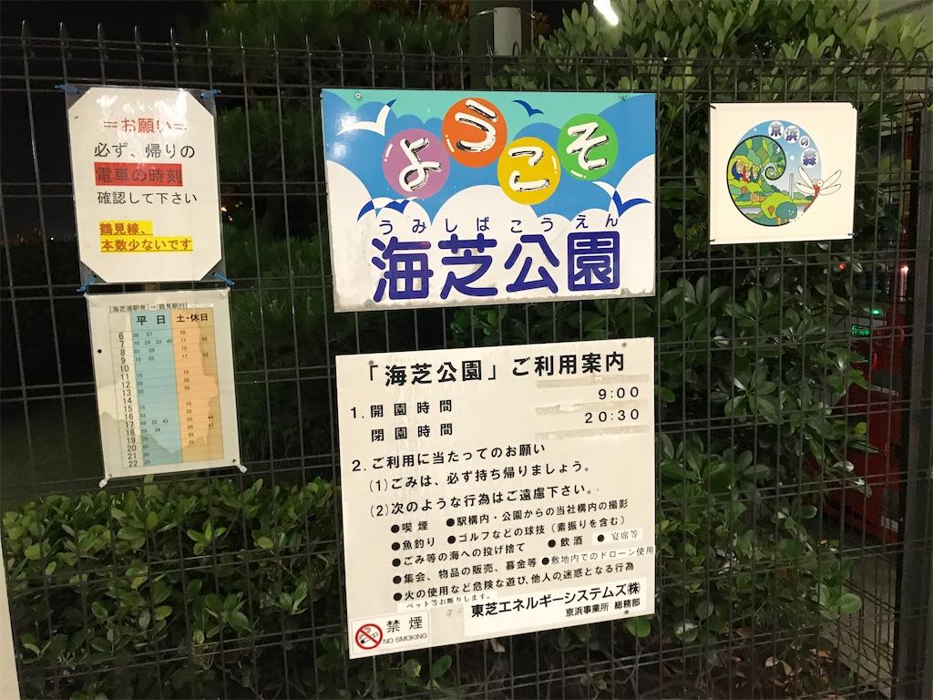 海芝公園の入り口に掲示された各種案内群