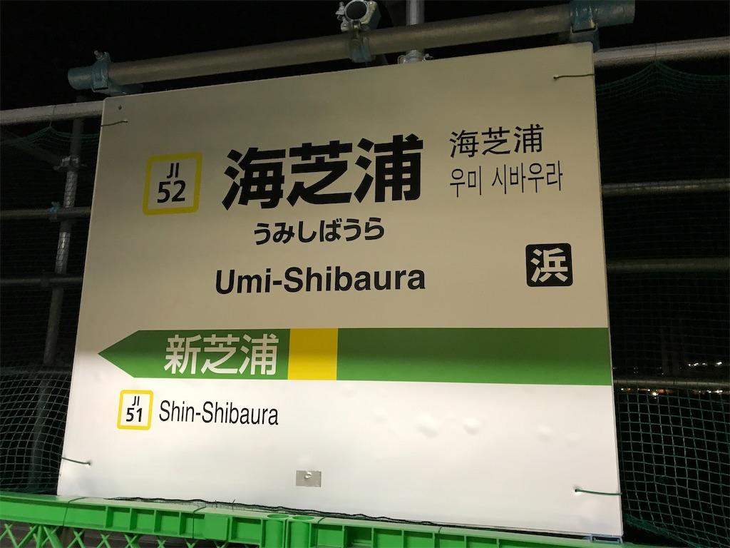 海芝浦駅の駅名標(海芝浦駅は横浜市鶴見区にある)