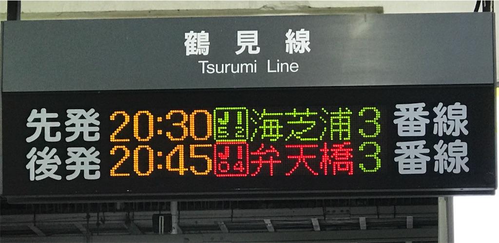 鶴見駅中間改札付近に表示された発車標・土休日海芝浦行き最終は20:30発(2020/6/27)