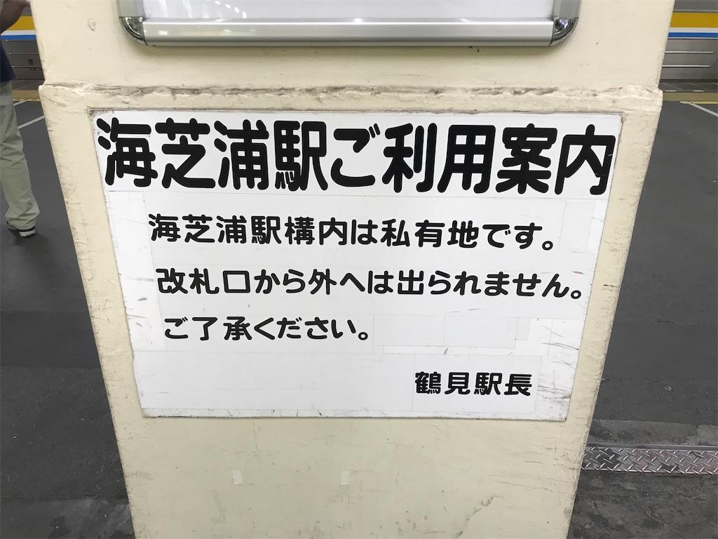 鶴見駅鶴見線ホームに掲示されている、海芝浦駅ご利用案内