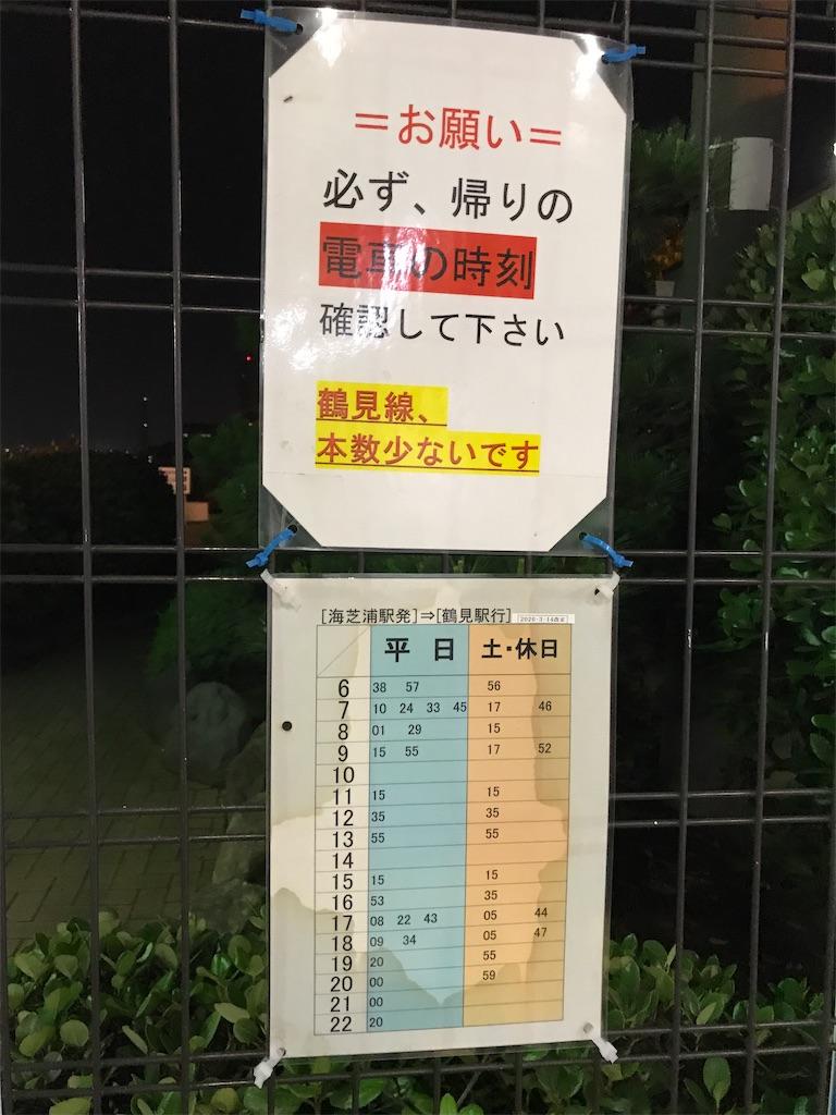 電車の本数が少ないことへの注意喚起と時刻表
