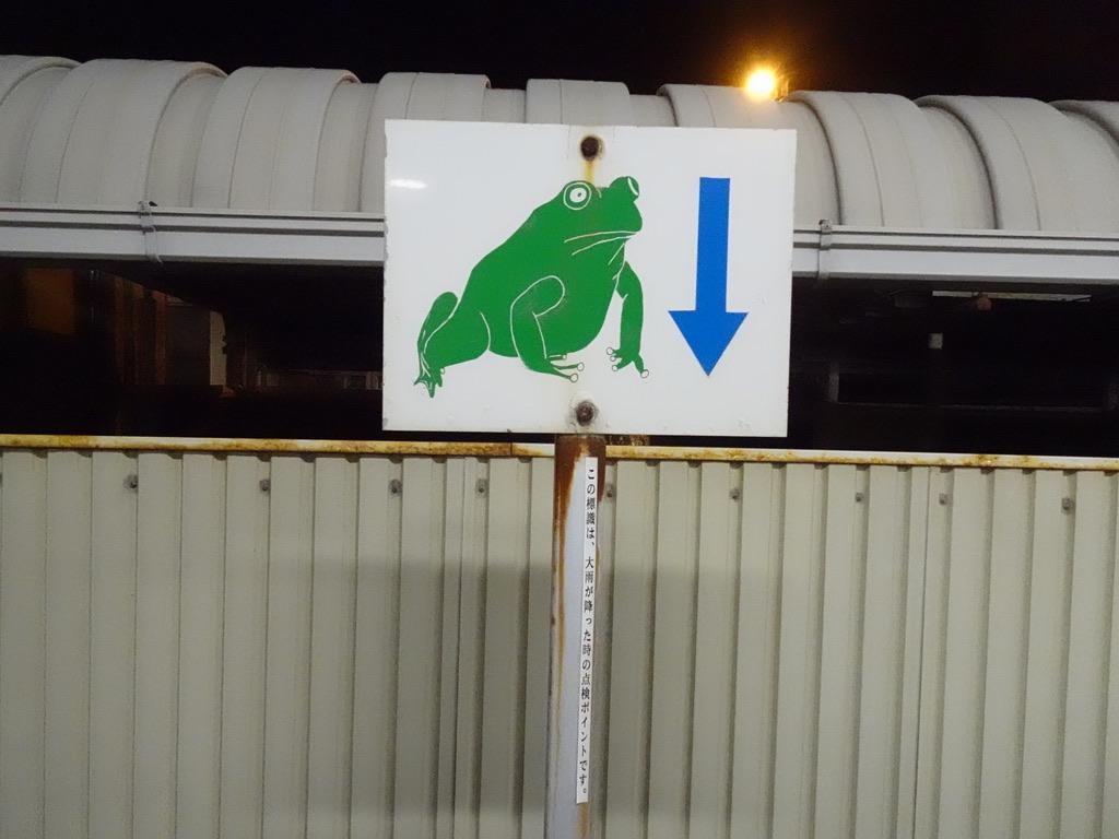 海芝浦駅にある標識「大雨が降った時の点検ポイント」