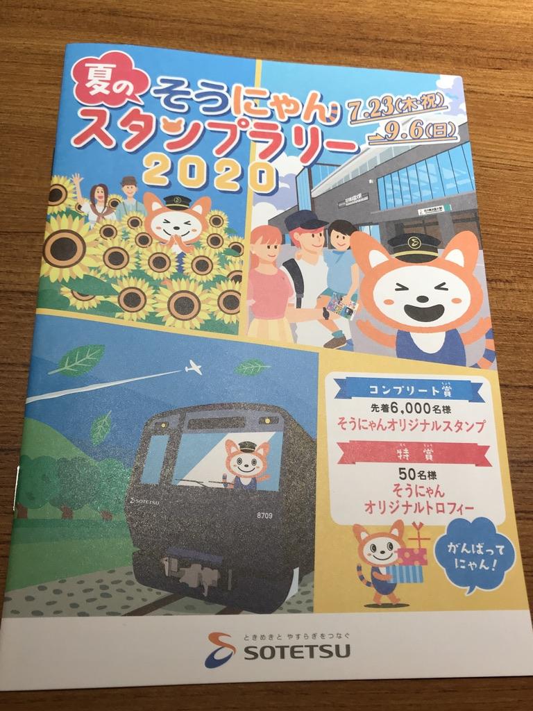 夏のそうにゃんスタンプラリー2020(2020/7/23)