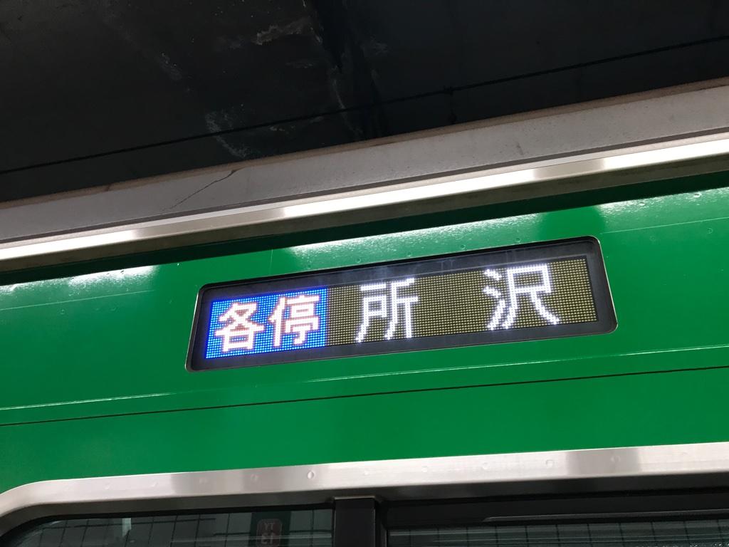 日吉駅4番線に停車中の5122F(青ガエル塗装)各駅停車所沢行き(2019/9/8)