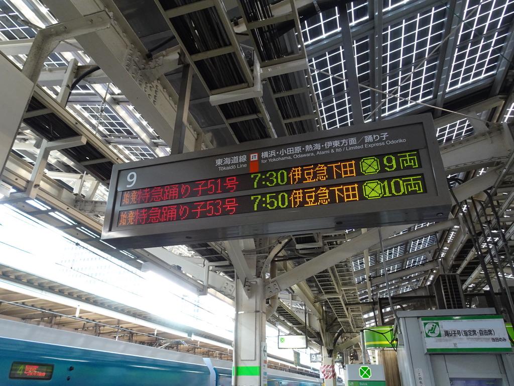東京駅7:30発は、近年の踊り子号の中で最も早い時間帯の設定(2020/8/7)