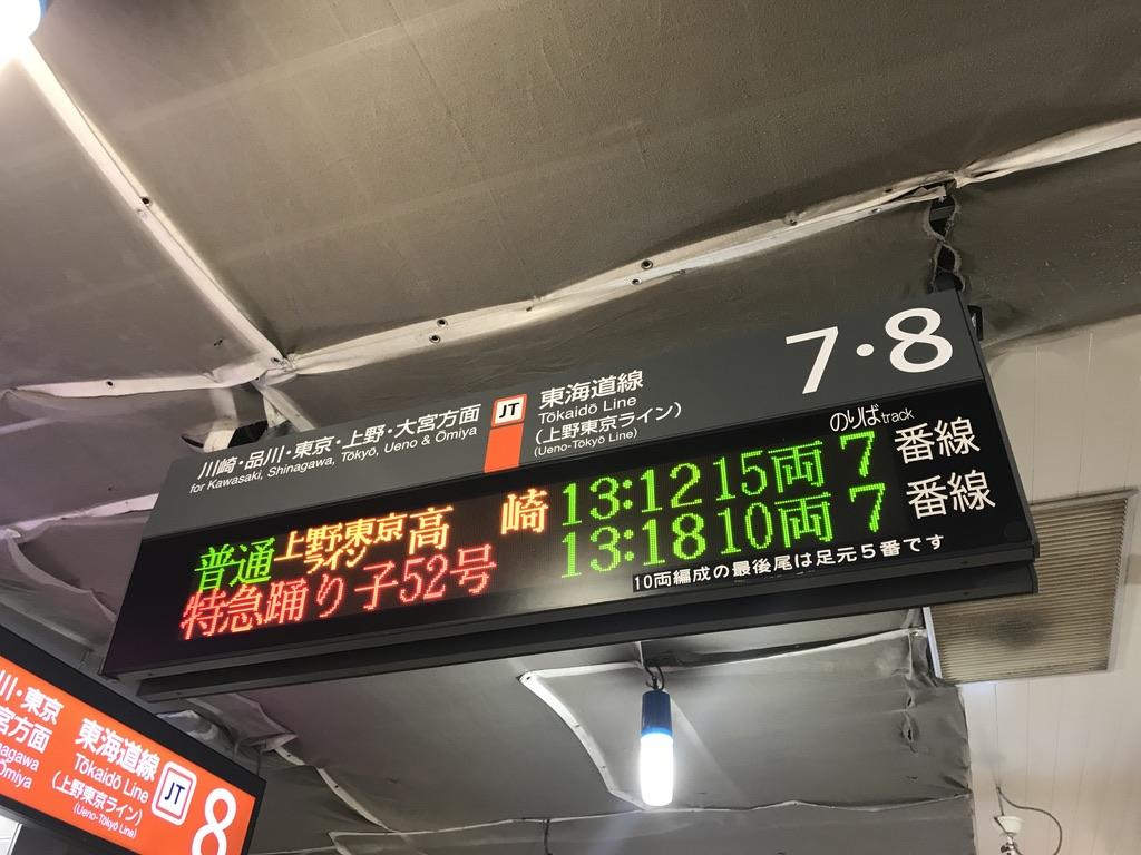 横浜駅7番線に到着する185系踊り子52号東京行き(2020/8/2)
