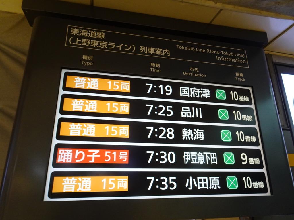 踊り子51号は、朝の過密ダイヤの中で東京駅を出発する(2020/8/7)
