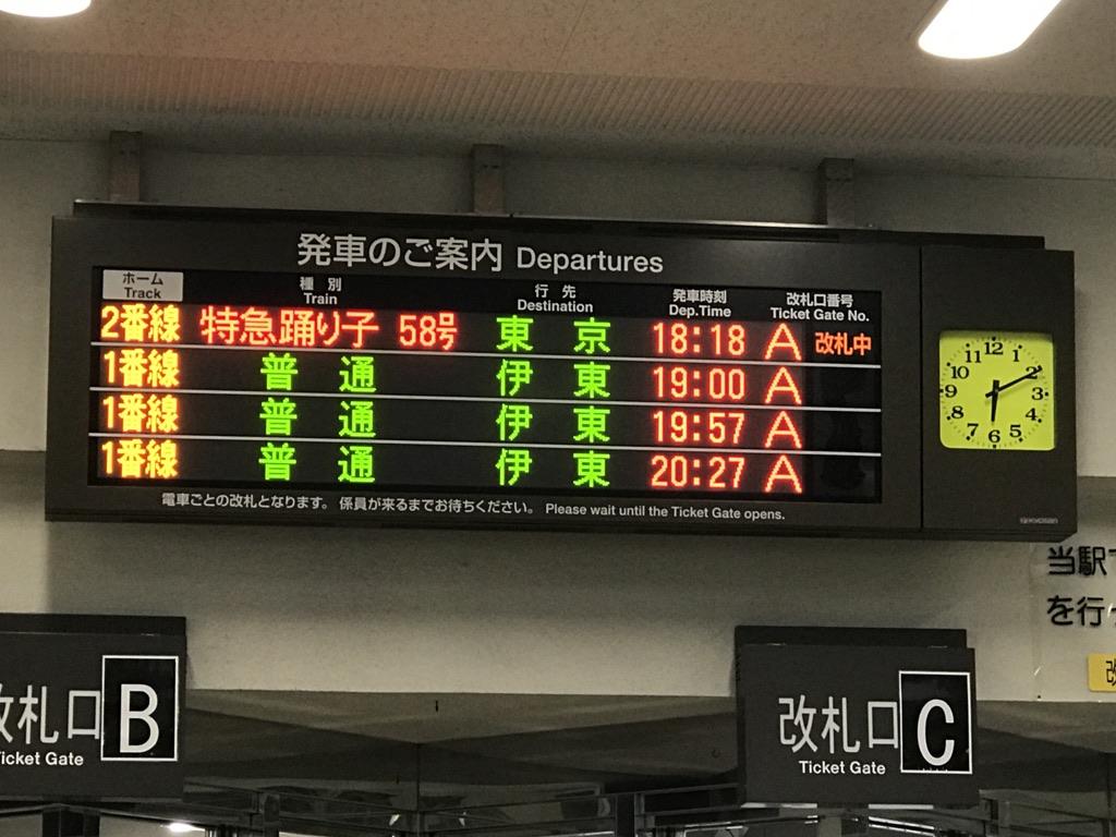 伊豆急下田駅の電光掲示板。この時間帯だけでも普通列車が2本ほど間引かれている。(2020/8/8)