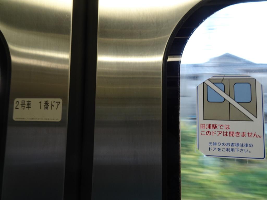 E217系2号車1番ドア(横須賀線下り進行方向右)に掲示されている、田浦駅ドアカット案内