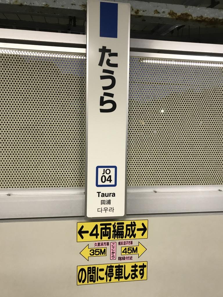田浦駅ホーム上の4両編成停車位置に関する案内の例