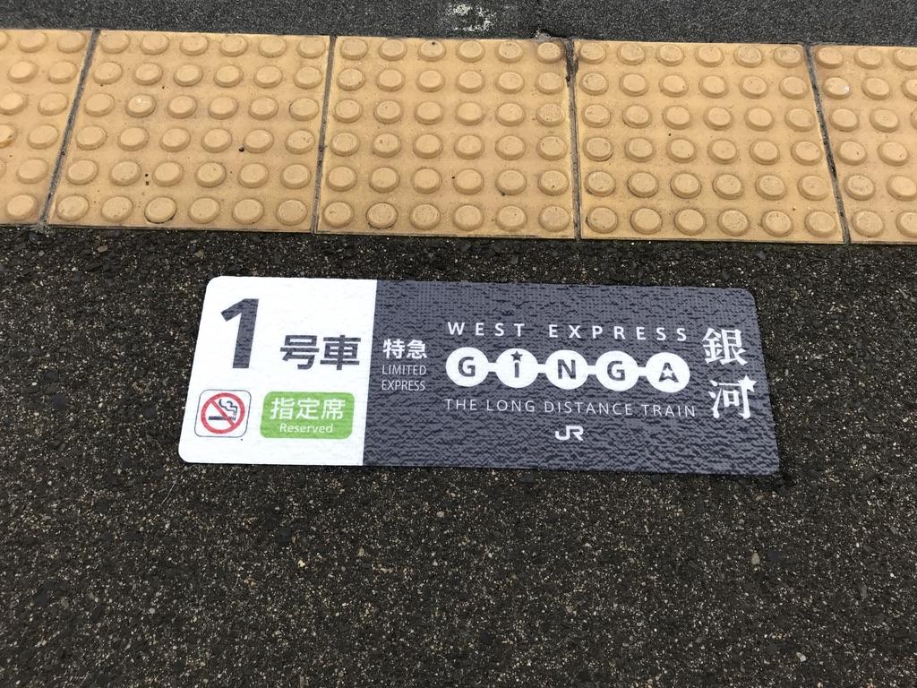 出雲市駅2番線のホーム床に掲示されたWEST EXPRESS 銀河1号車乗車位置(2020/8/6)