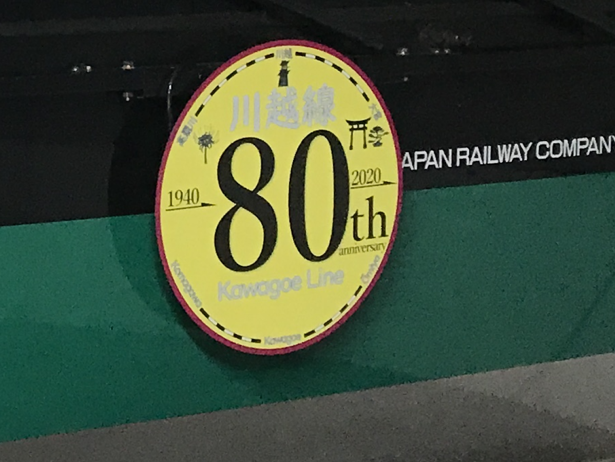 川越線80周年ヘッドマーク(川越方)