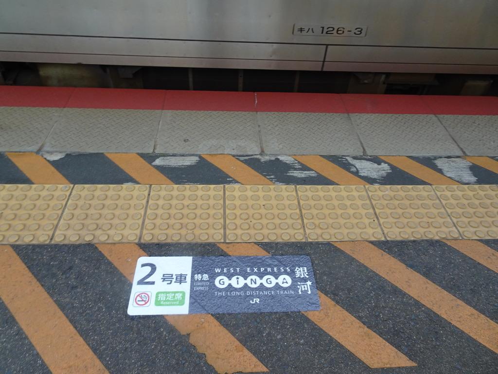 出雲市駅2番線の足下に掲示されたWEST EXPPRESS 銀河 2号車の乗車位置案内(2020/8/6)