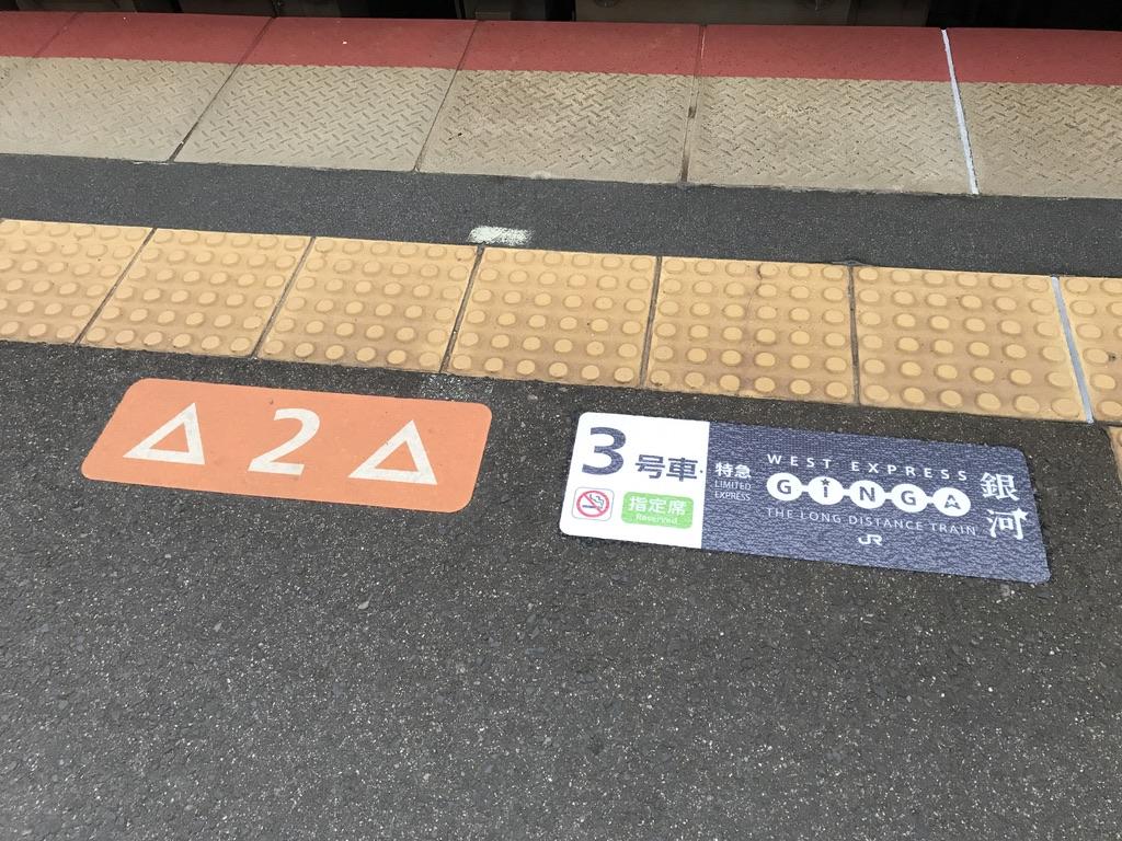 出雲市駅2番線の足下に掲示されたWEST EXPPRESS 銀河 3号車の乗車位置案内(2020/8/6)