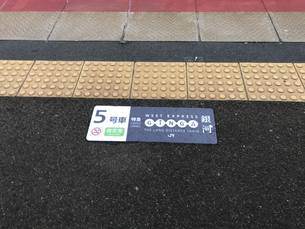 出雲市駅2番線の足下に掲示されたWEST EXPPRESS 銀河 5号車の乗車位置案内(2020/8/6)