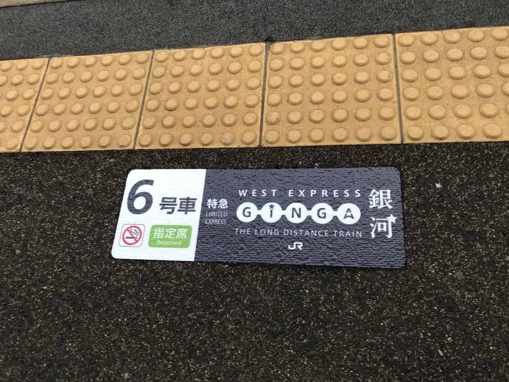 出雲市駅2番線の足下に掲示されたWEST EXPPRESS 銀河 6号車の乗車位置案内(2020/8/6)
