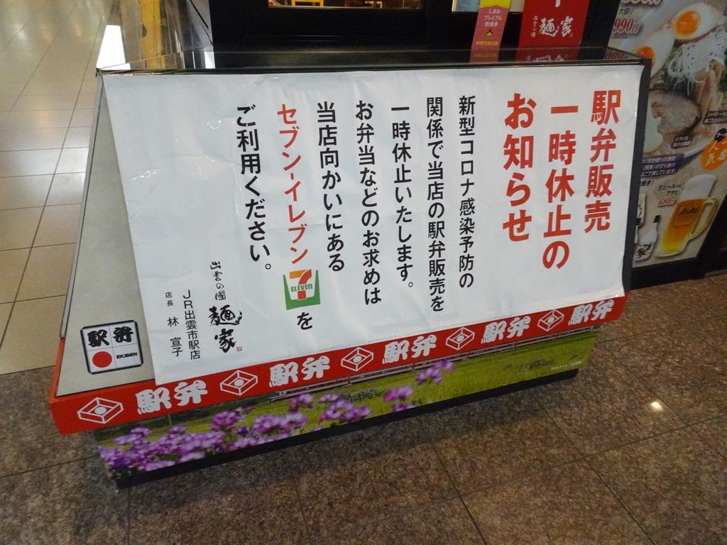 出雲市駅1Fの「麺家」、8月の時点で駅弁は一時休止中であった(2020/8/6)