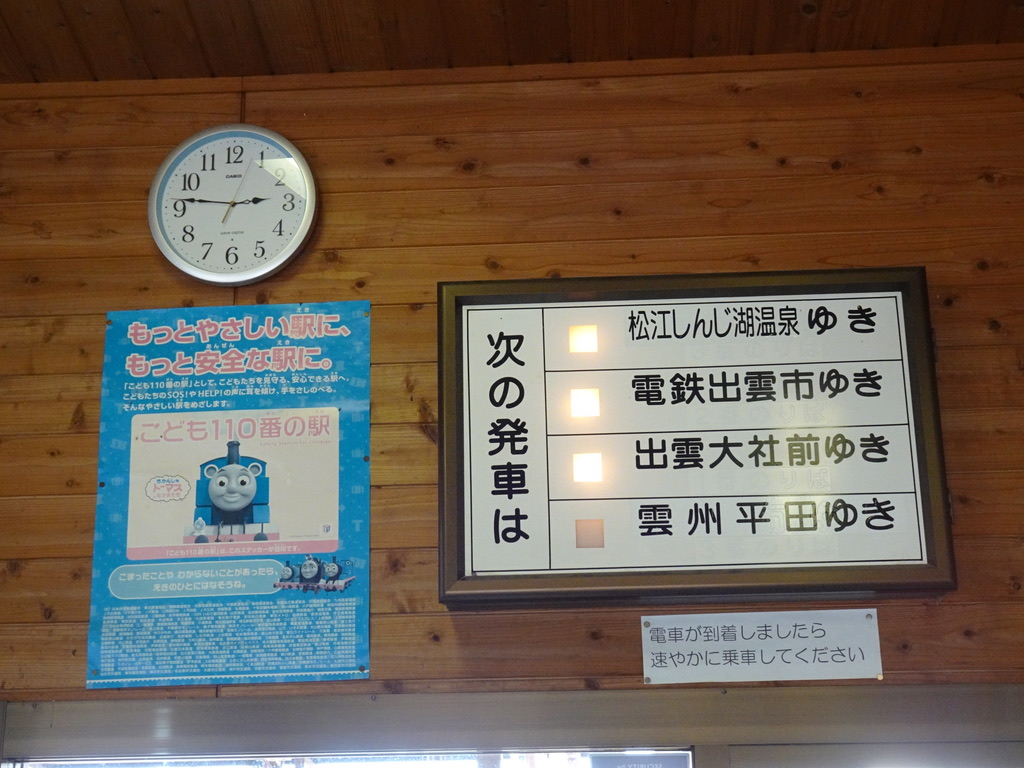 川跡駅駅舎内の次列車行き先案内(2020/2/15)