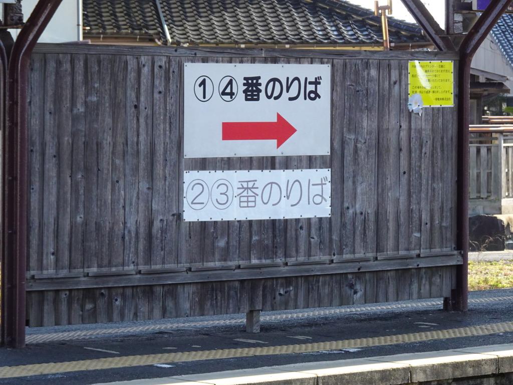 川跡駅2・3番のりばに掲示されている「1・4番のりば」の案内(2020/2/15)